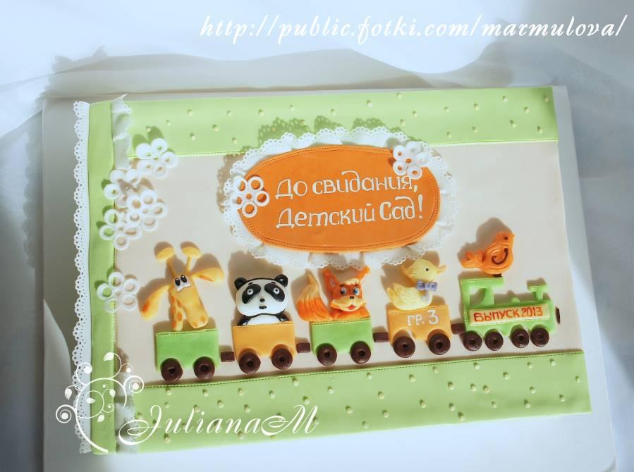 Торт досвиданье детский сад