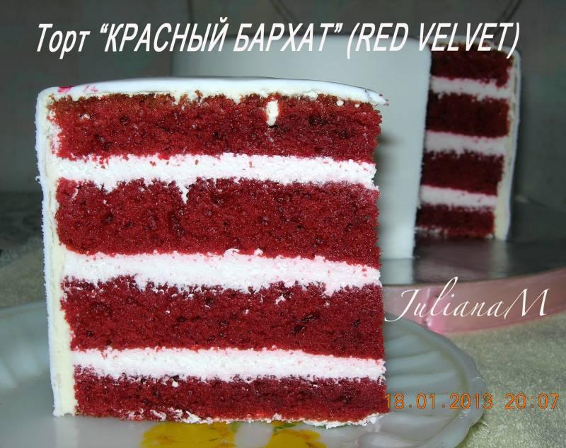 Торт бархат рецепт фото пошагово