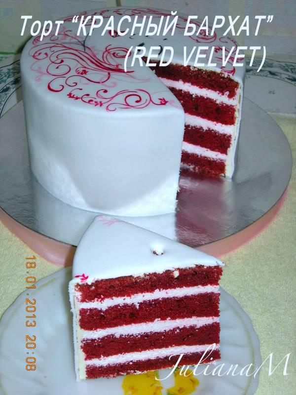 Красный вельвет торт рецепт пошагово